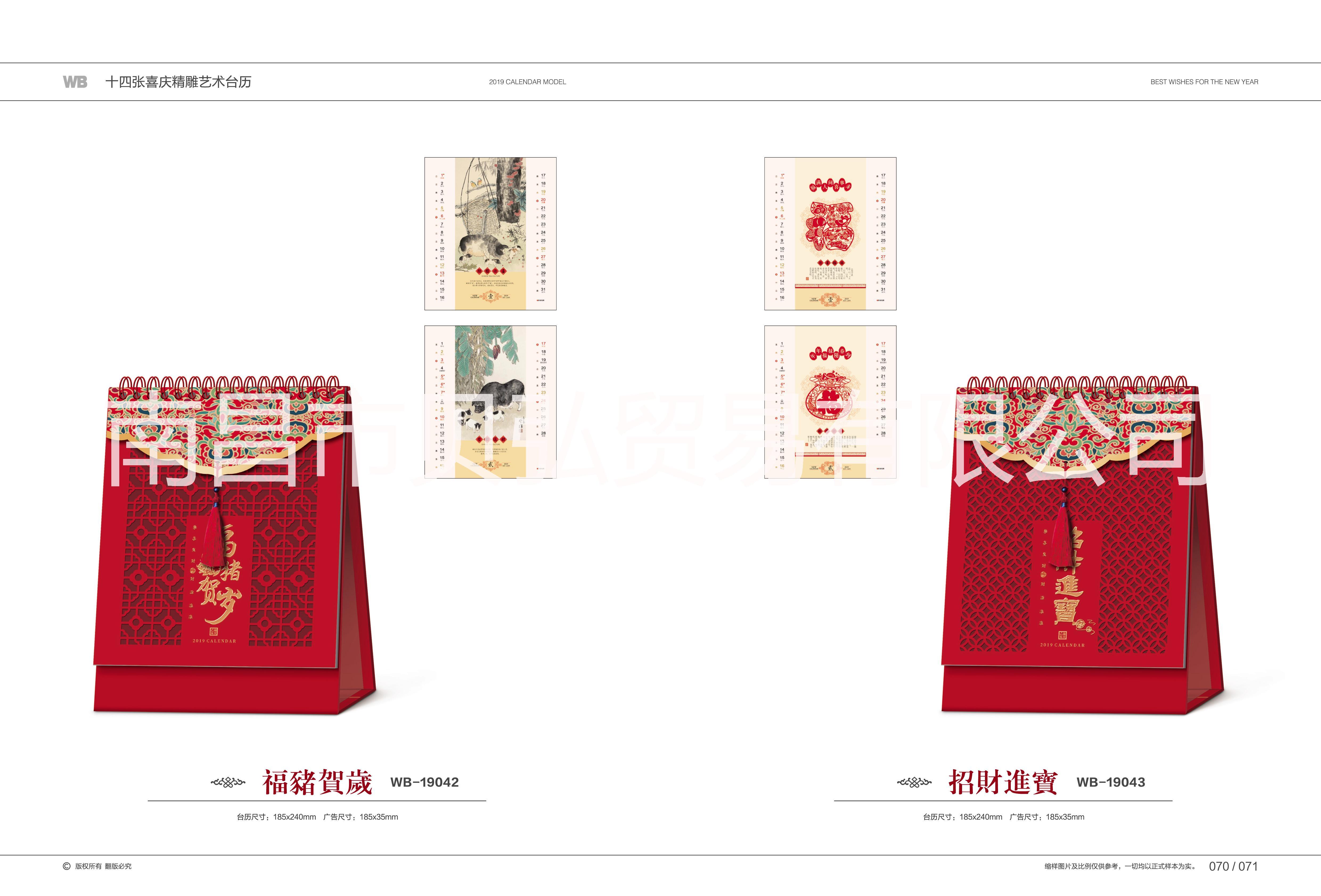 吉安台历定制、挂历印刷厂家专业定制logo专业快速3-5天出货