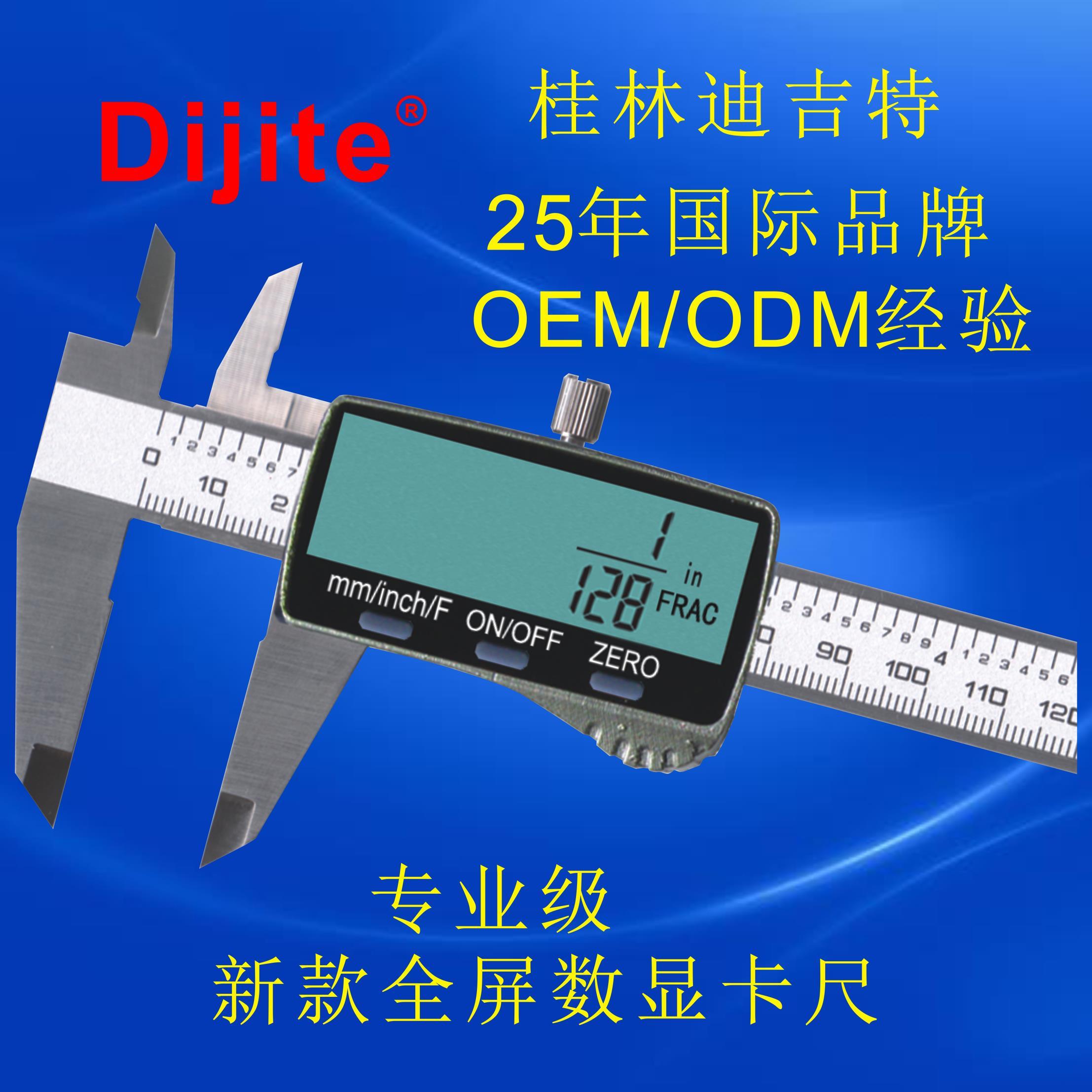 迪吉特专业级量具全屏158不锈钢带分数数显游标卡尺电子卡尺