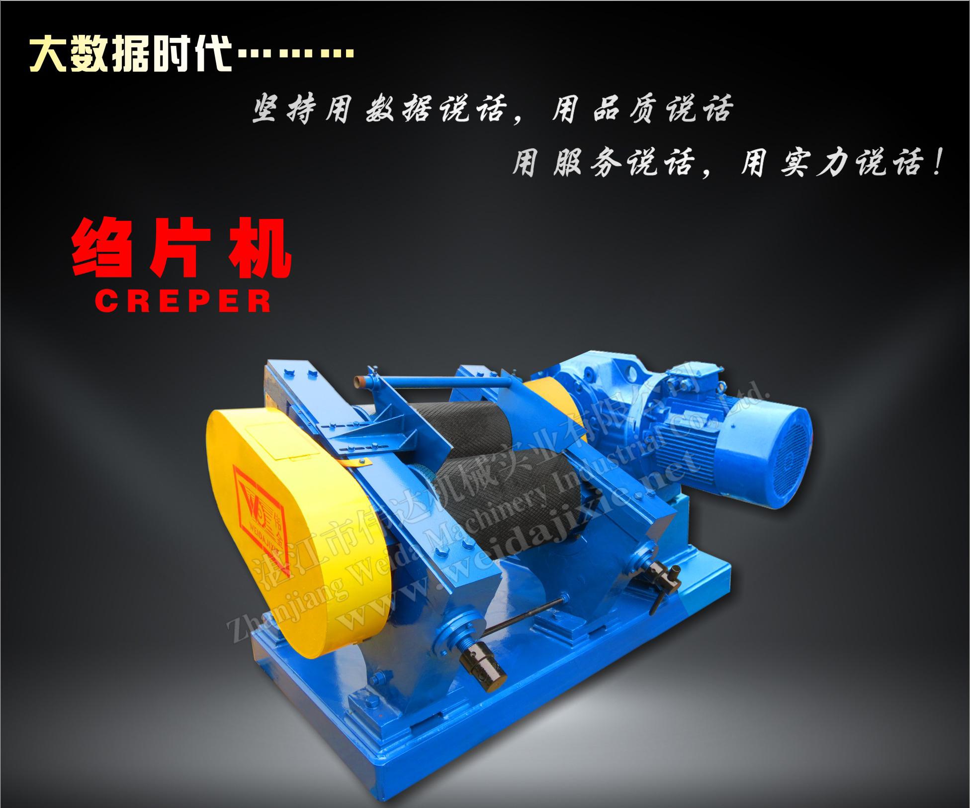 橡胶脱水机 伟金 橡胶绉片机ZP200*600 压水机