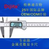 迪吉特金属壳专业级量具 150mm不锈钢 数显卡数显游标卡尺电子卡尺