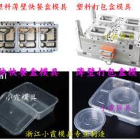 400ml保鲜盒模具 300ml保鲜盒模具制造流程