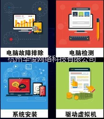 供应杭州Helpdesk运维 桌面IT外包运维 电脑网络故障维护