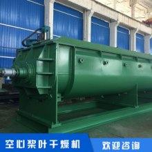 厂家直销  空心桨叶干燥机 干燥机 小型、大型干燥机 烘干机 品质保证 售后无忧批发