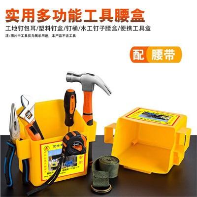 小岛背背佳木工塑料钉子盒钉桶木工钉子腰包便携腰挎工具盒送腰带