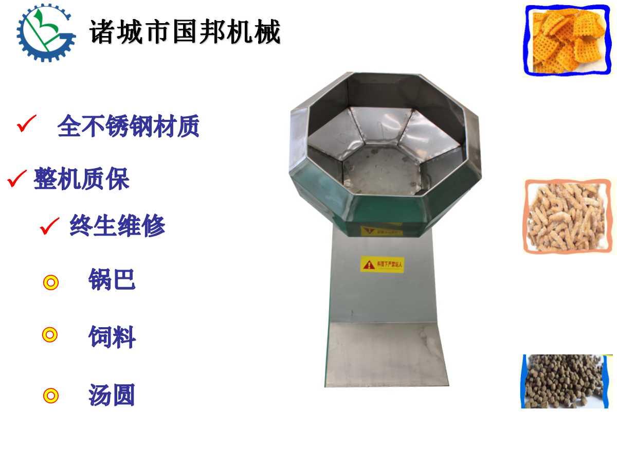 供应国邦牌不锈钢八角调味机/可热吹风八角调味机价格