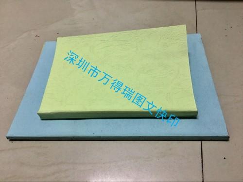 0沙井申请补贴书制作1后亭皮纹纸封面书装订2新桥标书打印胶装