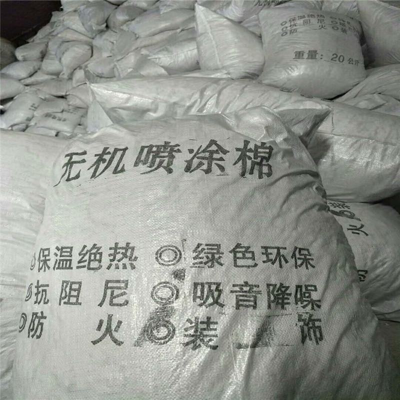 生产厂家供应无机喷涂棉 保温防火隔热专用矿物纤维喷涂棉