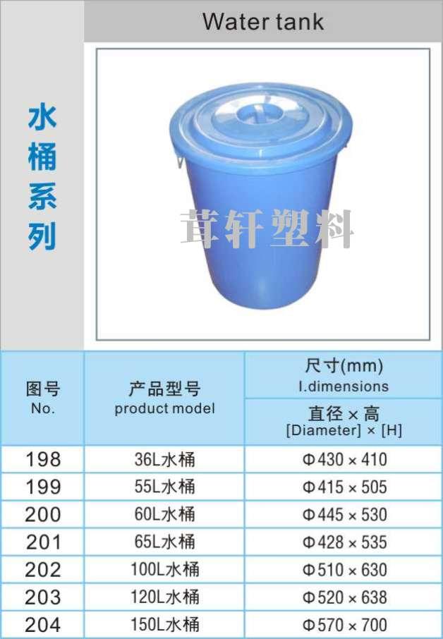 上海徐汇闸北塑料水桶系列,浦东松江塑料周转箱厂家