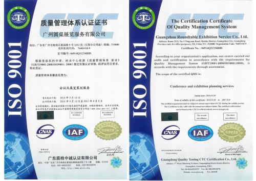 申请ISO9001认证流程 企业申请ISO9001认证流程