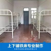 厂家直销 上下铺铁床 上床下桌 上床下柜 学生宿舍床 双层铁床 品质保证 售后无忧