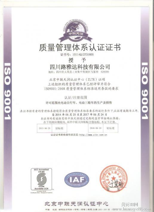 申请ISO9001认证的条件