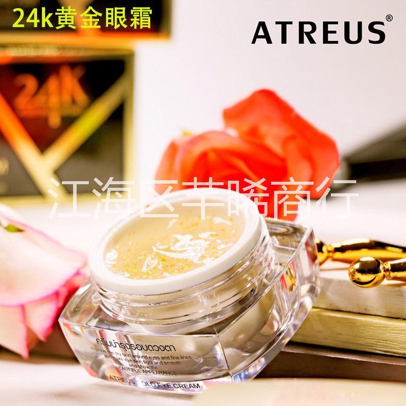 眼霜的用法,效果好的眼霜,atreus,泰国24k黄金眼霜,招代理