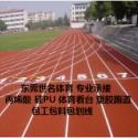 400米跑道报价图片