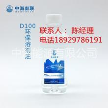D100环保溶剂油价格 高闪点溶剂油 D90环保溶剂油