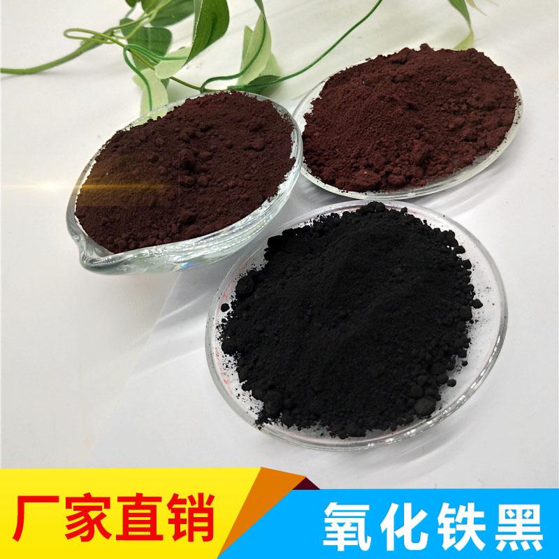 厂家直销 大量现货供应 氧化铁黑 高纯度 着色力强 免费提供样品