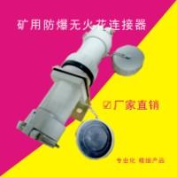 BJ-300A/YT/YZ/GZ 矿用防爆无火花连接器四相插头插座