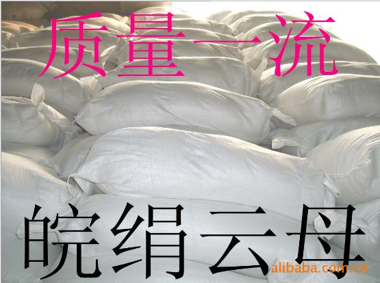 高档绢云母粉(250目---3000目)ST防锈颜料厂家 高档绢云母粉厂家 高档绢云母粉供应商