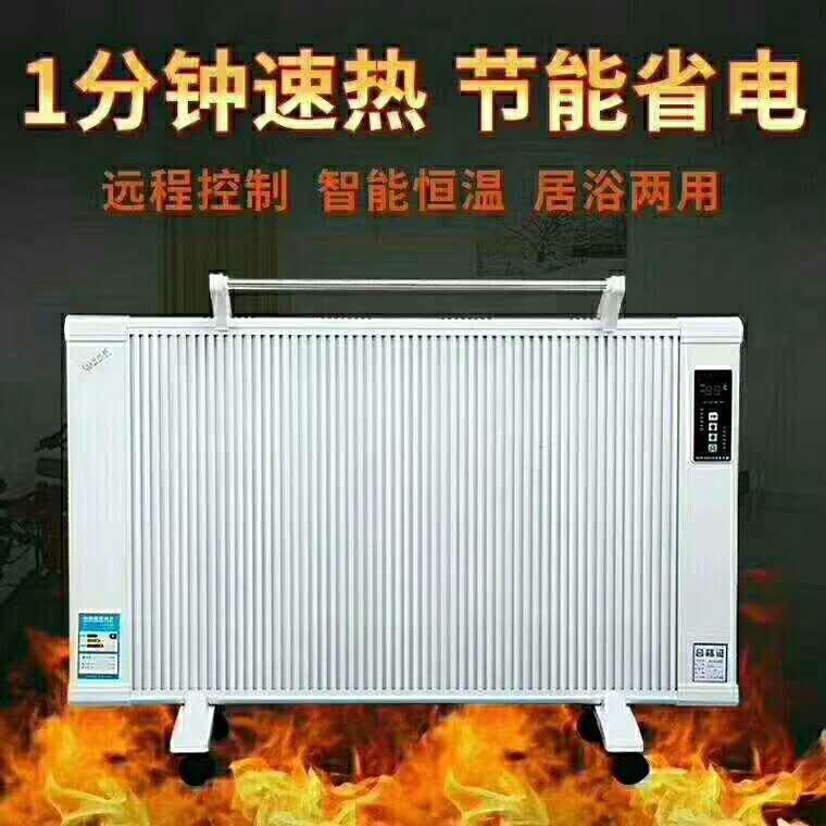 2000瓦静音壁挂电暖器 全铝合金碳纤维电暖器 1800W远红外节能碳晶电暖器