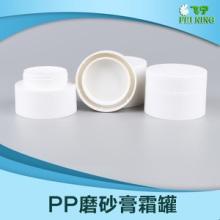 厂家直销 PP膏霜盒 包装规格(30-50克)  膏霜盒 质量好 品质有保障