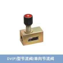 上海立新板式单向阀RVP-6 RVP-8 RVP-10批发