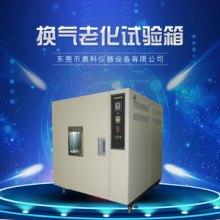 换气老化试验箱 厂家直销供应选择换新 换气老化试验箱 服务好 质量售后有保障 欢迎致电批发