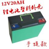 江西宜春威派科技 电动车塑料壳12V20锂电池 电动车塑料壳12V20锂电池