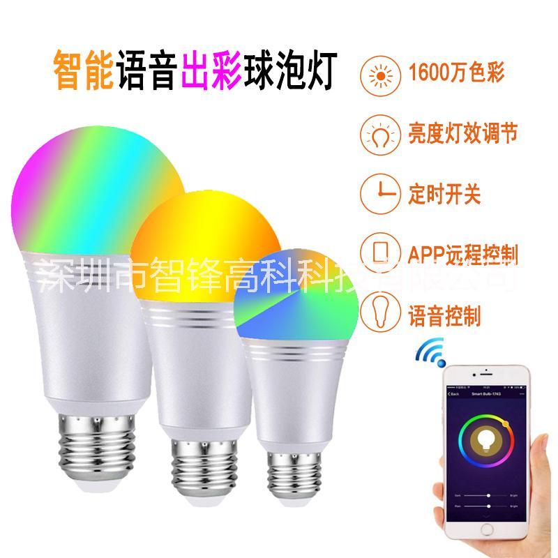 wifi智能球泡灯 七彩灯泡