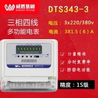 威胜三相电表DTS343-3三相四线电子式电能表1级家用电表电度表