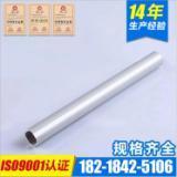 铝合金线棒 深圳 厂家供应第三代铝合金线棒 28*1.7mm  铝合金线棒 厂家