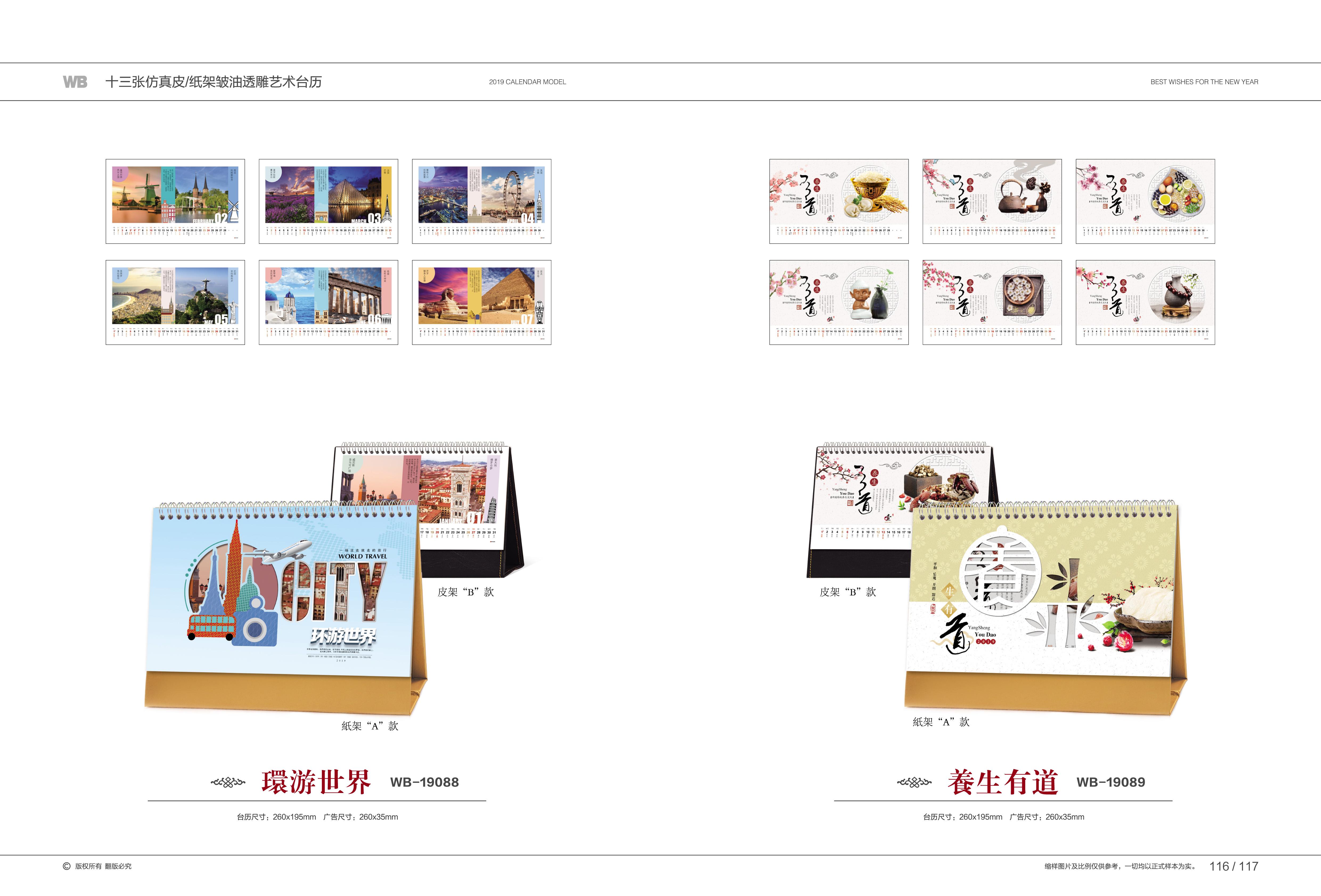 专版台历时尚台历高档精品台历-定制自己企业图片的台历