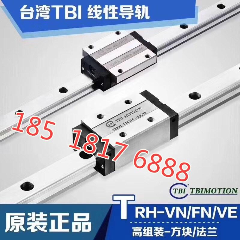 台湾上银 直线导轨+台湾TBI直线导轨+日本THK直线导轨+TBI一级代理