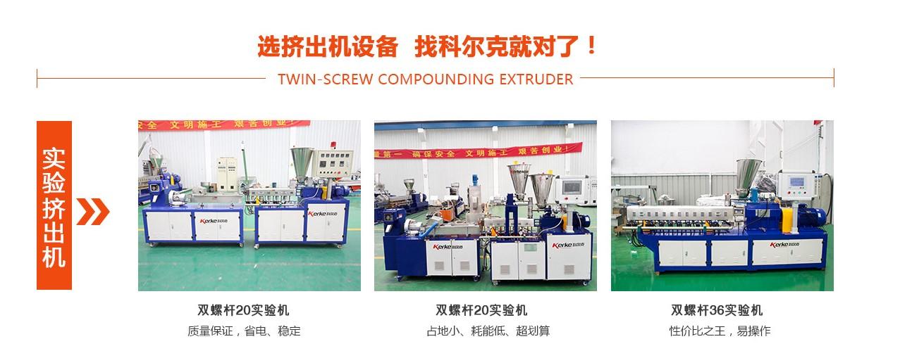供应双螺杆造粒机可以做pvc废料颗粒吗?南京科尔克 同向双螺杆塑料造粒机厂家