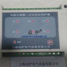 供应电流互感器二次过电压保护器系列,过电压保护器供应商价格,上海益护电压保护器供应厂家图片