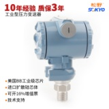 松野PG工业型压力变送器压力传感器