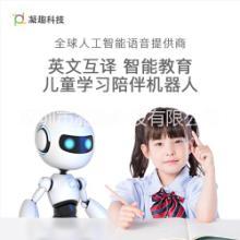 深圳儿童陪伴机器人市场前景怎么样 凝趣让您的语音产品更有竞争力批发