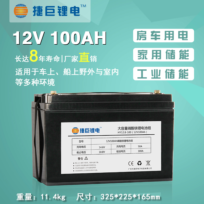 捷巨锂电12V100安时锂电池铅酸外壳大容量储能可直接替换铅酸