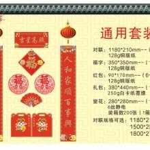 2019年猪年对联红包定制贝弘纸业制品专业定制大礼包、对联、红包批发