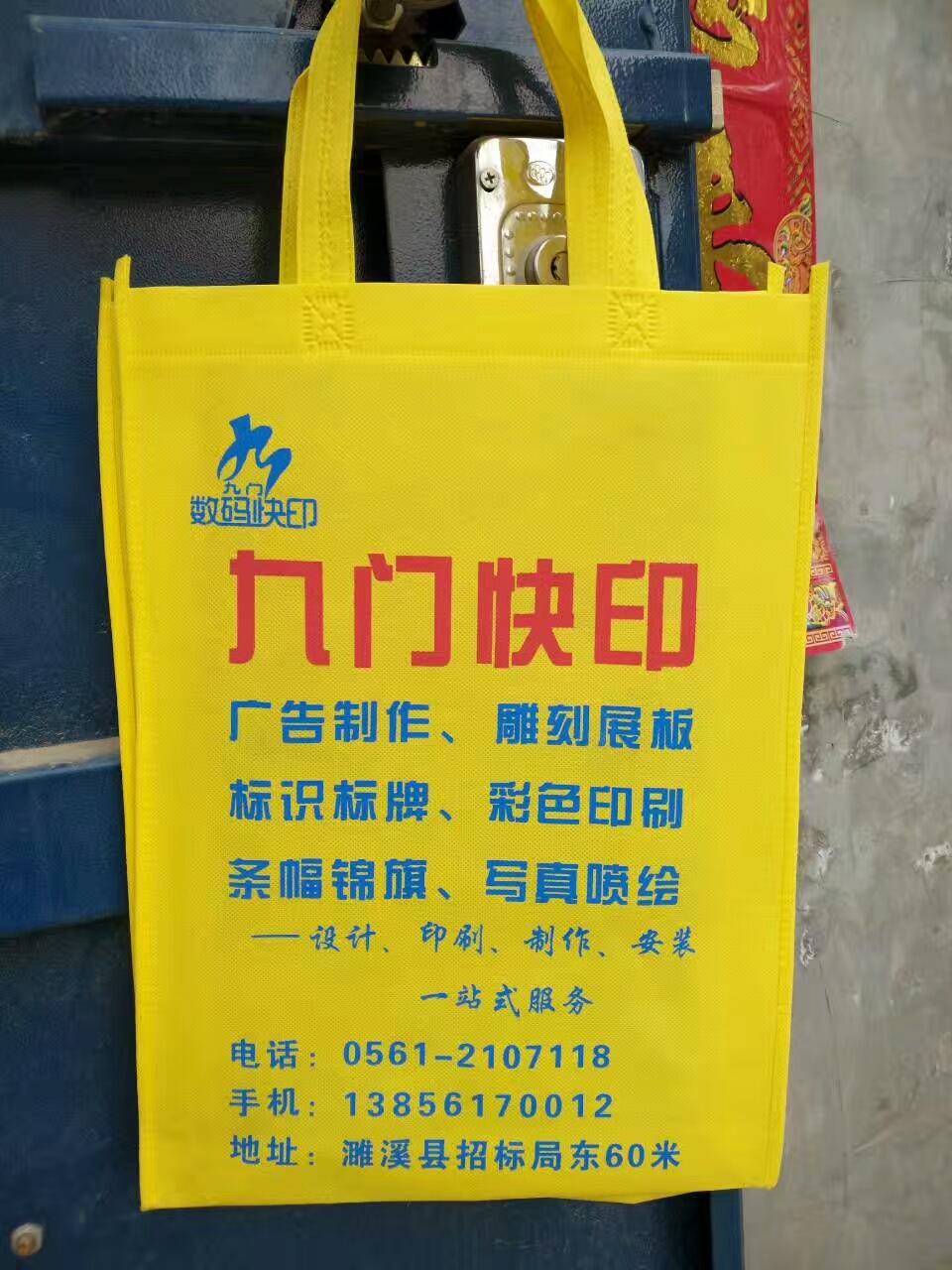 无纺布袋-购物袋定制-手提袋定制-纸袋定制-广告袋定制-贝弘纸塑制品