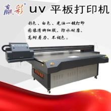 济南赢彩uv平板打印机 厂家定制生产 售后有保障批发