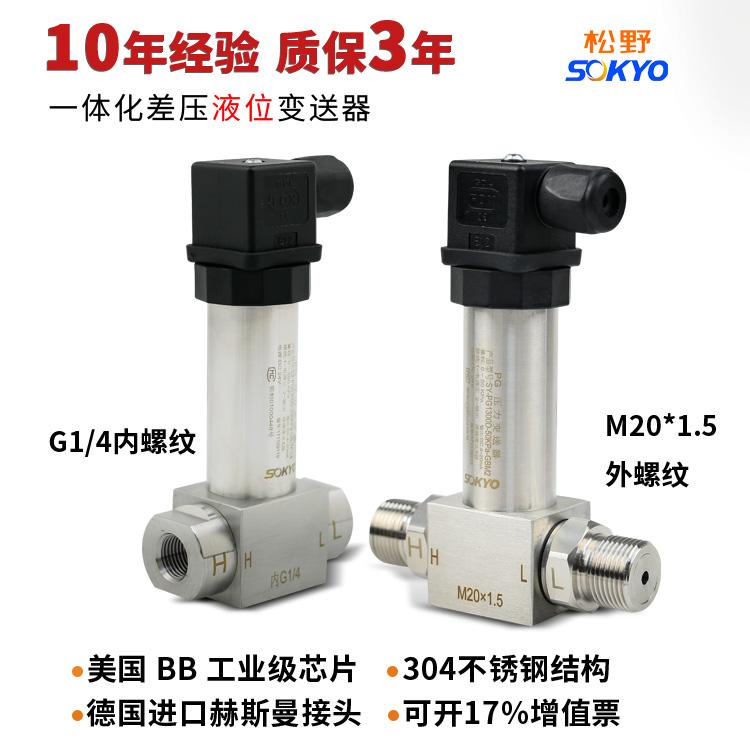 一体化差压式液位变送器传感器锅炉带压力密封容器液位测量4~20