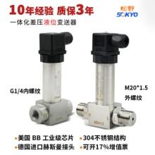 一体化差压式液位变送器传感器锅炉带压力密封容器液位测量4~20批发