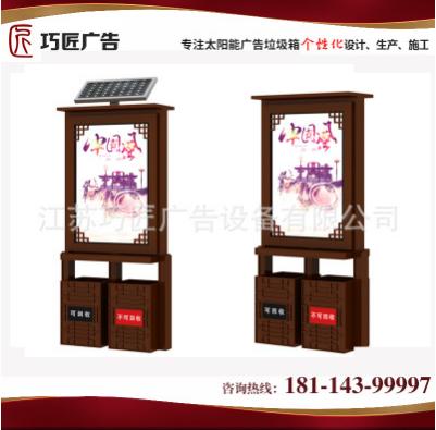广告宣传垃圾箱 个性垃圾箱供应商  太阳能广告垃圾箱 江苏广告环保垃圾箱 广告展示垃圾箱合作社