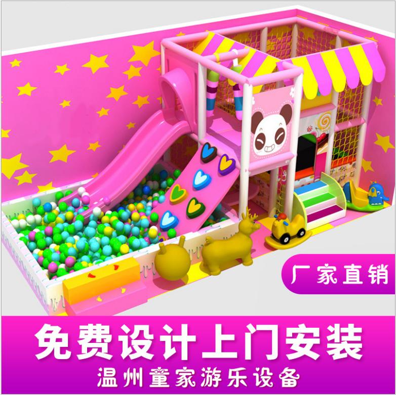 小型游乐场亲子 大型滑梯玩具设施 浙江小型游乐场批发 小型亲子设备报价 温州室内价格设备 大型滑梯厂家 亲子设备直销