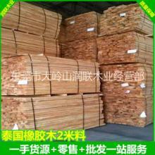 泰国橡胶木  橡胶木批发商 橡胶木厂家 橡胶木价格 橡胶木直销批发