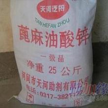 供应华北蓖麻油酸锌批发