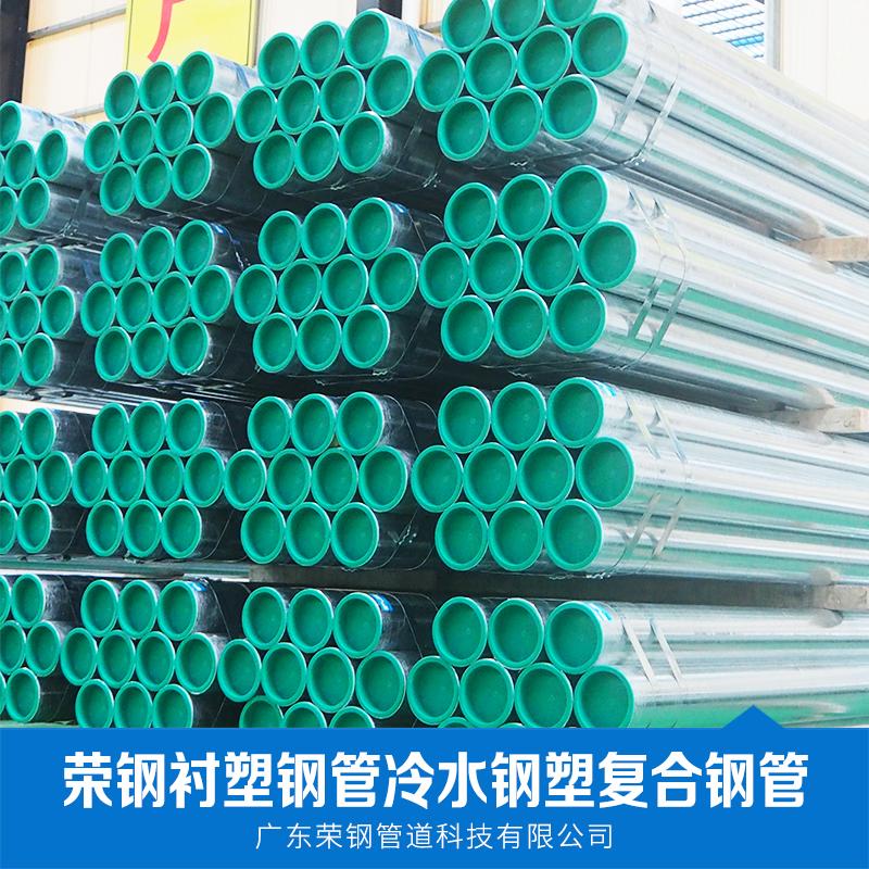 厂家直销 荣钢衬塑钢管冷水钢塑复合钢管 镀锌钢管 批发 品质保证 售后无忧