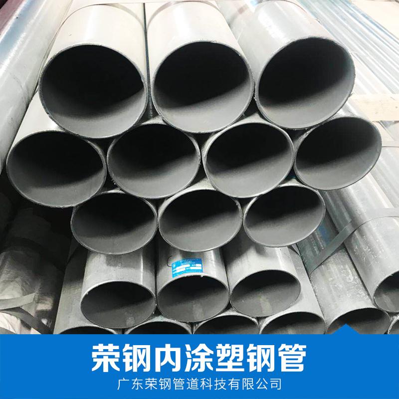 厂家直销 荣钢内涂塑钢管 镀锌钢管 批发 品质保证 售后无忧
