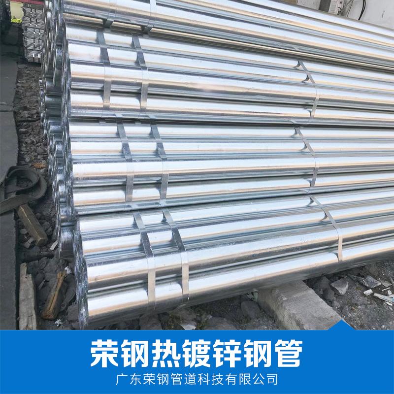 厂家直销 荣钢热镀锌钢管 镀锌钢管 批发 品质保证 售后无忧