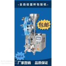 食盐自动称重包装机 容积式包装机械 白沙糖自动称重包装机 160A自动量杯计量立式包装机械批发