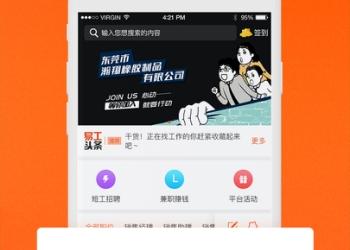 东莞学生兼职 东莞临时工招工图片
